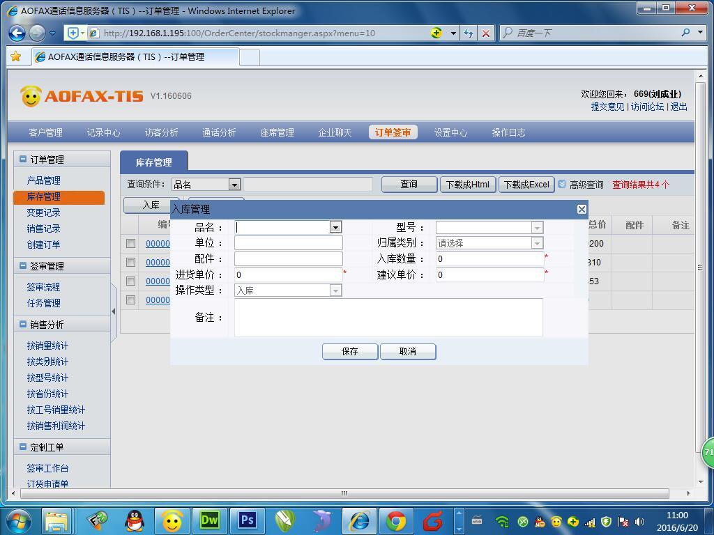 aofax订单管理界面