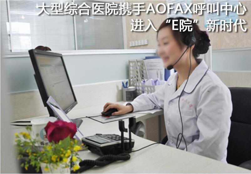 """大型综合医院携手aofax呼叫中心进入""""e院""""新时代图片"""