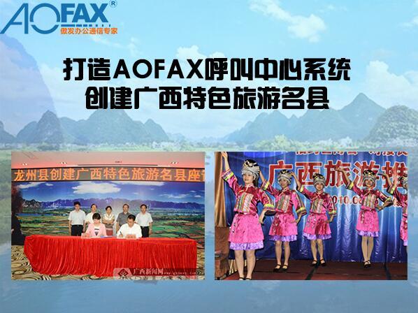 炫蓝游戏联合AOFAX,打造客户呼叫中心