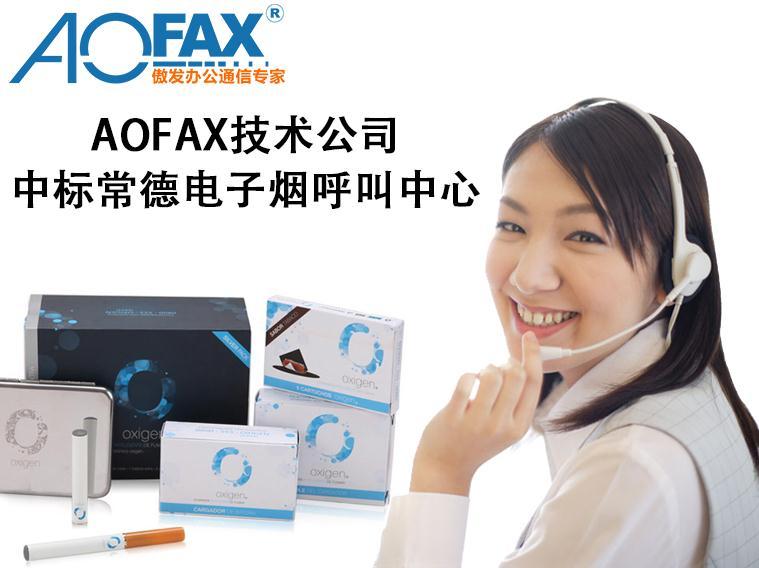 AOFAX技术公司中标常德电子烟呼叫中心