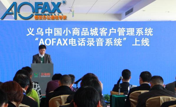AOFAX电话录音系统,义乌小商品客户管理