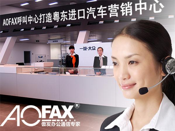 AOFAX呼叫中心打造粤东进口汽车营销中心