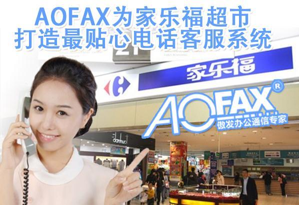 AOFAX为家乐福超市打造电话客服系统