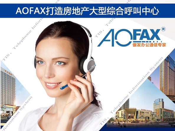 AOFAX打造房地产大型综合呼叫中心