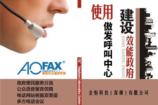 浅谈政府机关如何更便民—AOFAX呼叫中心