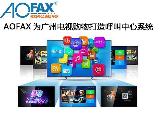 AOFAX为广州电视购物,打造呼叫中心系统