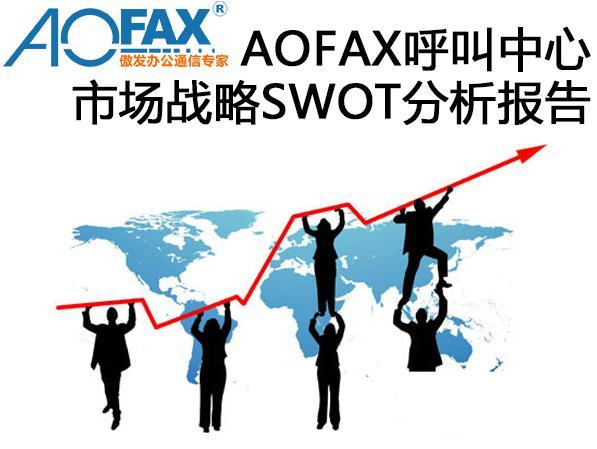 AOFAX呼叫中心市场战略SWOT分析报告