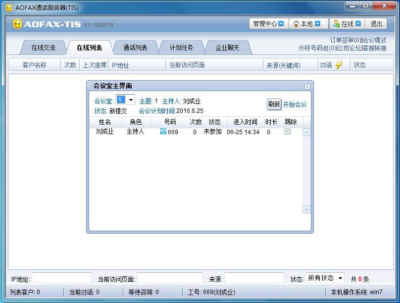 AOFAX会议模式前台界面