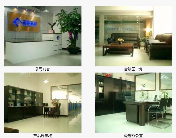 金恒科技总部前台图片、会谈区图片、产品展示柜图片、经理办公室图片