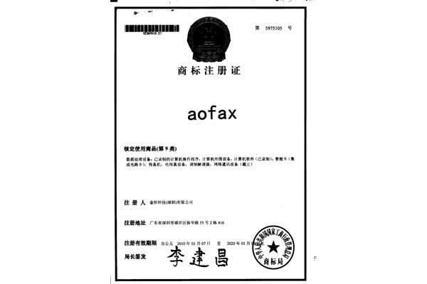 aofax商标注册证