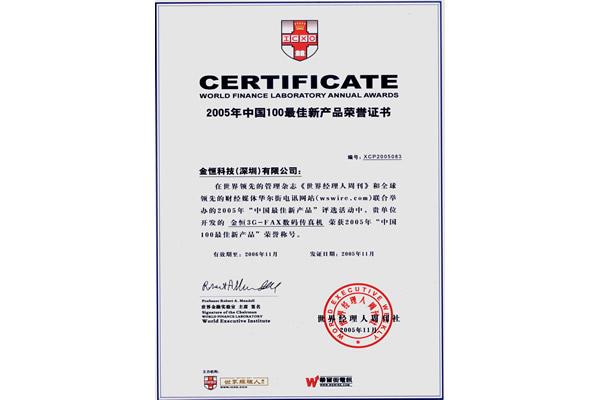 金恒最佳新产品荣誉证书
