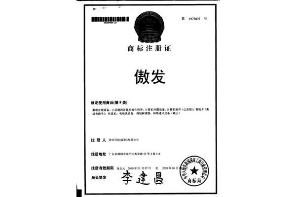 傲发商标注册证