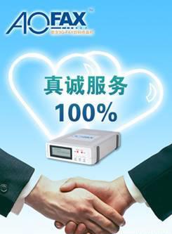 AOFAX网络传真机 产品好服务更好
