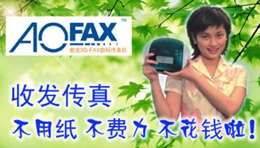 购买AOFAX传真价格核算吗?