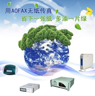 """传真机频吐""""垃圾"""",AOFAX无纸传真系统来帮你"""
