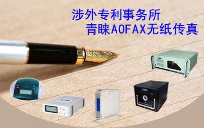 AOFAX传真服务器应用在专利事务所