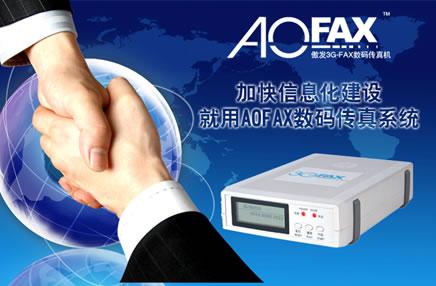 广东省建设厅上马AOFAX传真服务器