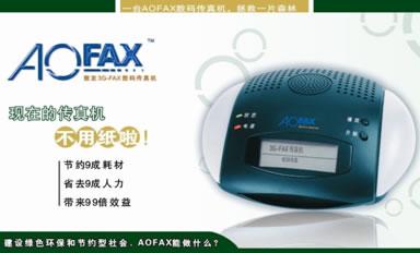 直降500元,AOFAX数码传真掀起普及风暴