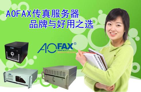 借助AOFAX传真服务器