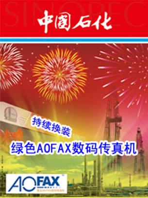 AOFAX数码传真机,助中国石化解决传真烦恼