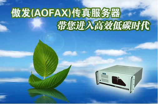 AOFAX传真服务器,带你进入高效低碳时代