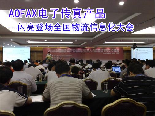 AOFAX传真服务器应用在物流企业