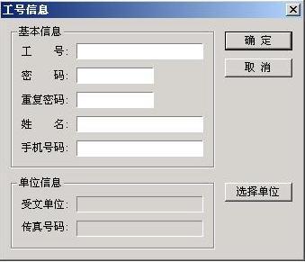 添加一个受文单位接受工号