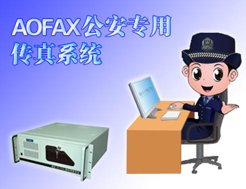 AOFAX公安专用传真服务器显神威