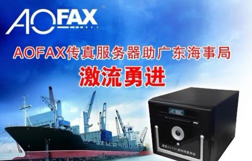 AOFAX传真服务器助广东海事局激流勇进