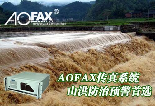 洪预警中AOFAX传真服务器应用