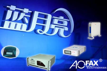 AOFAX传真服务器助蓝月亮实现绿色传真
