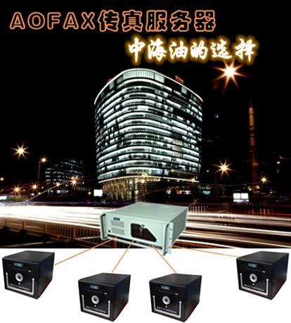 灵活组网,中海油就选AOFAX传真服务器