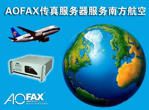 南方航空集团多地上马AOFAX传真服务器